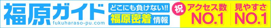 福原ソープガイド