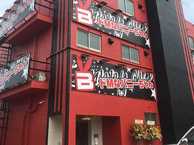 雄琴の大衆店