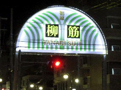兵庫県の福原