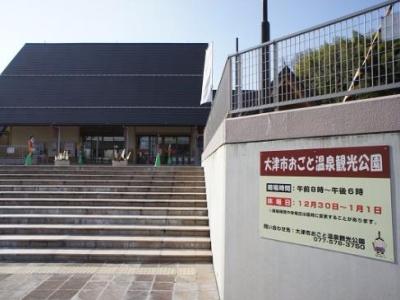 雄琴温泉公園