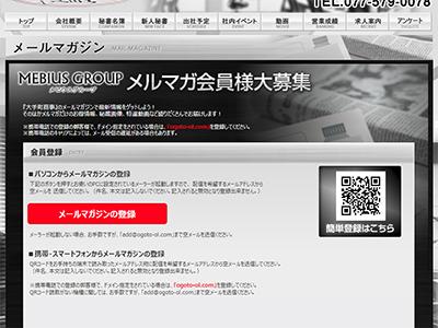 メールマガジン登録ページの例