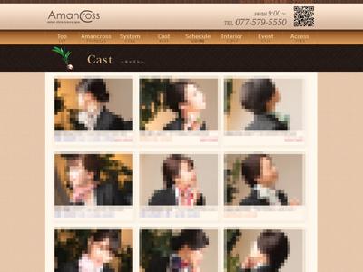 アマンクロスのイメージ